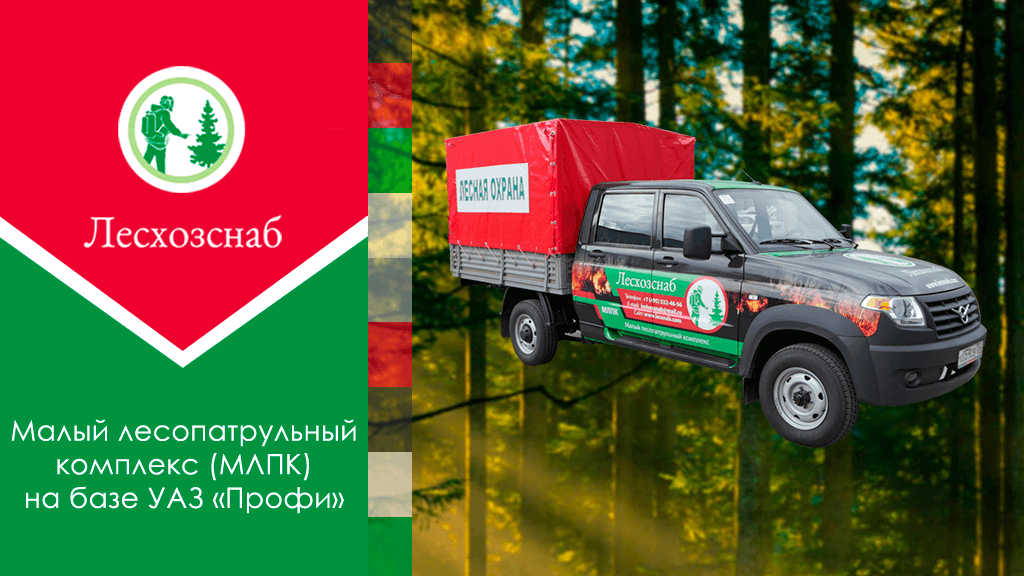 Новое видео на ютуб-канале «Лесхозснаб» — Малый лесопатрульный комплекс на базе УАЗ «Профи»