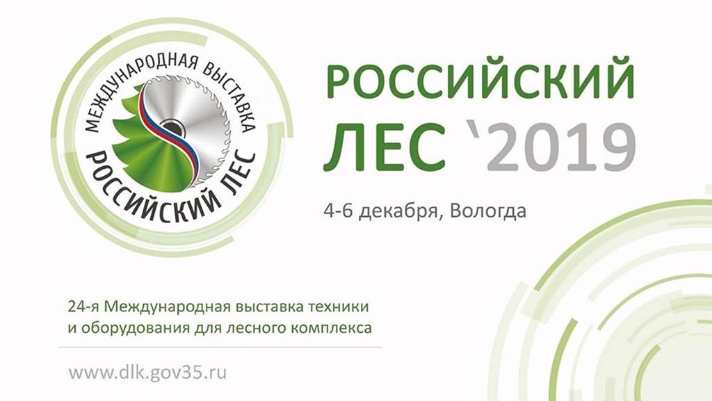 24-я международная выставка «Российский лес» в Вологде