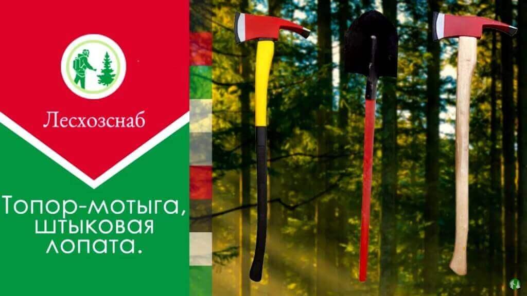 Новое видео на ютуб-канале «Лесхозснаб»
