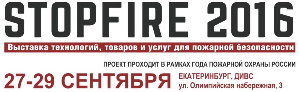 Участие в выставке StopFire 2016