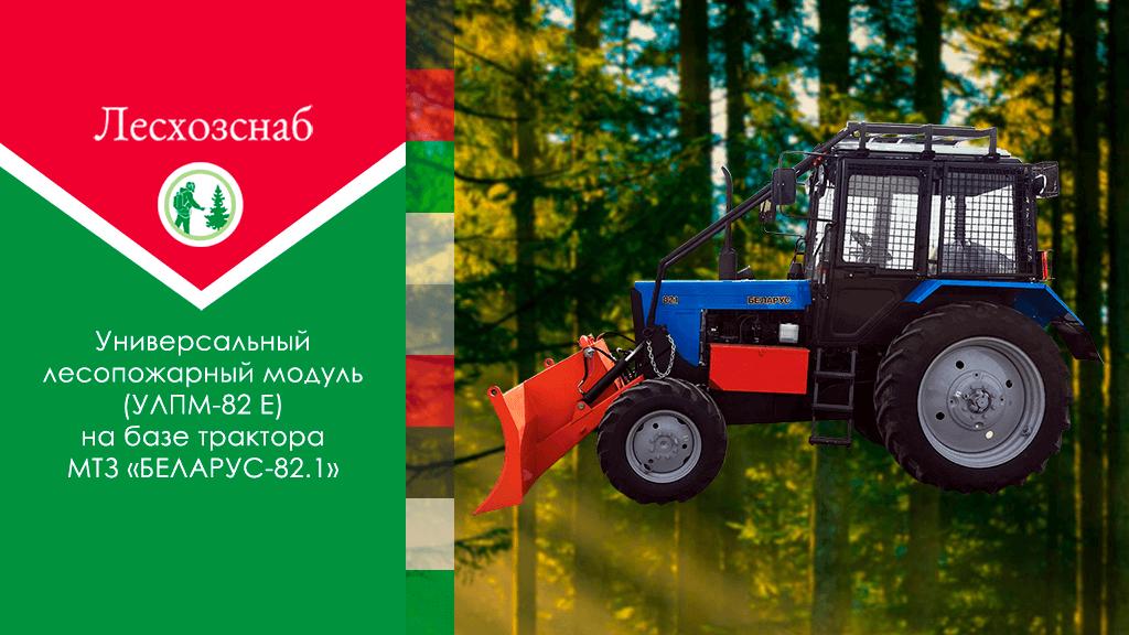Новое видео на ютуб-канале «Лесхозснаб» — Универсальный лесопожарный модуль на базе трактора МТЗ «БЕЛАРУС-82.1»