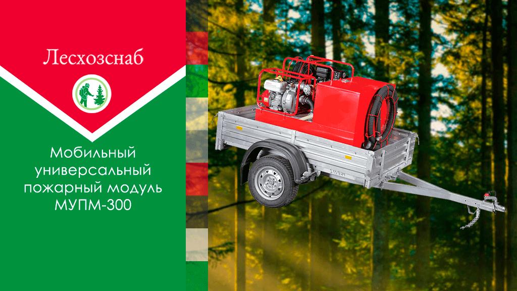 Новое видео на ютуб-канале «Лесхозснаб» — Мобильный универсальный пожарный модуль МУПМ-300