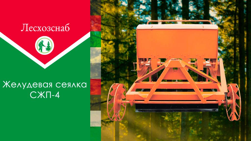Новое оборудование – Желудевая сеялка СЖП-4