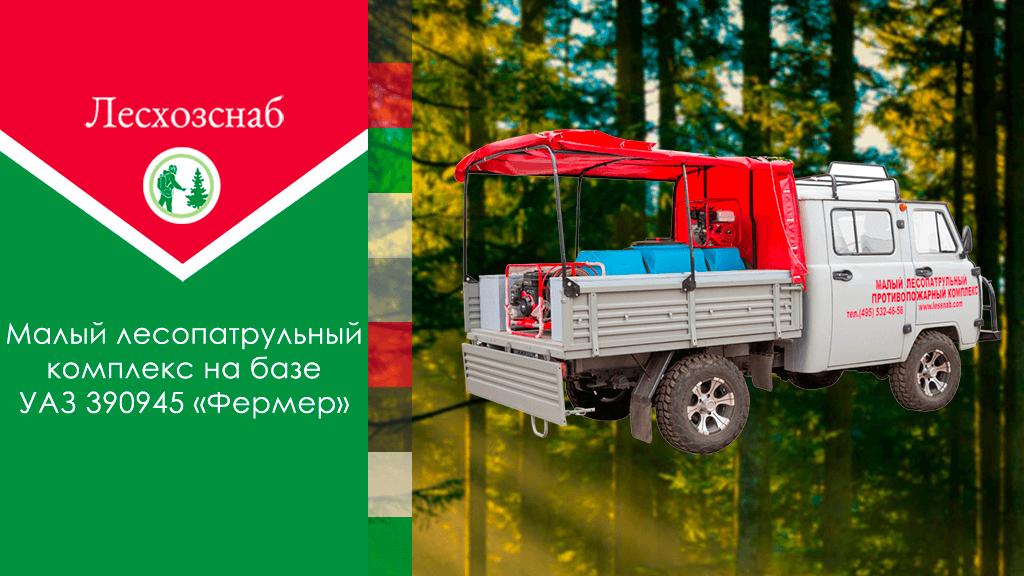 Новое видео на ютуб-канале «Лесхозснаб» — Малый лесопатрульный комплекс на базе УАЗ «Фермер»