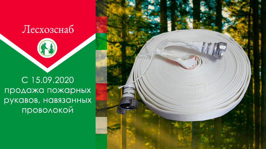 С 15.09.2020 — продажа пожарных рукавов диаметром 25 мм, навязанных проволокой.