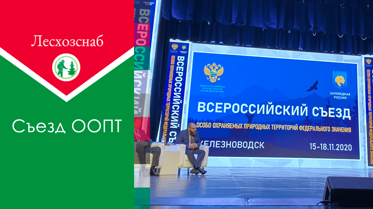 Компания Лесхозснаб на съезде руководителей особо охраняемых природных территорий России