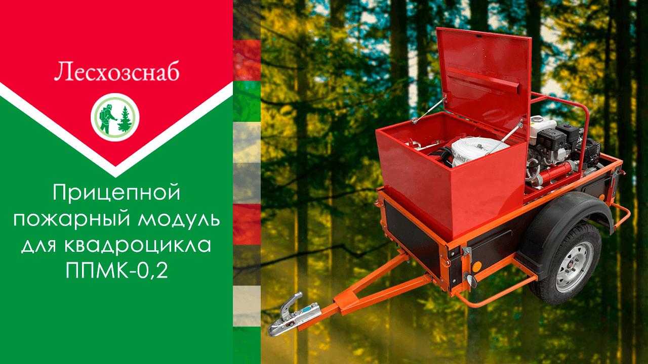 Новое оборудование — Прицепной пожарный модуль для квадроцикла ППМК-0,2