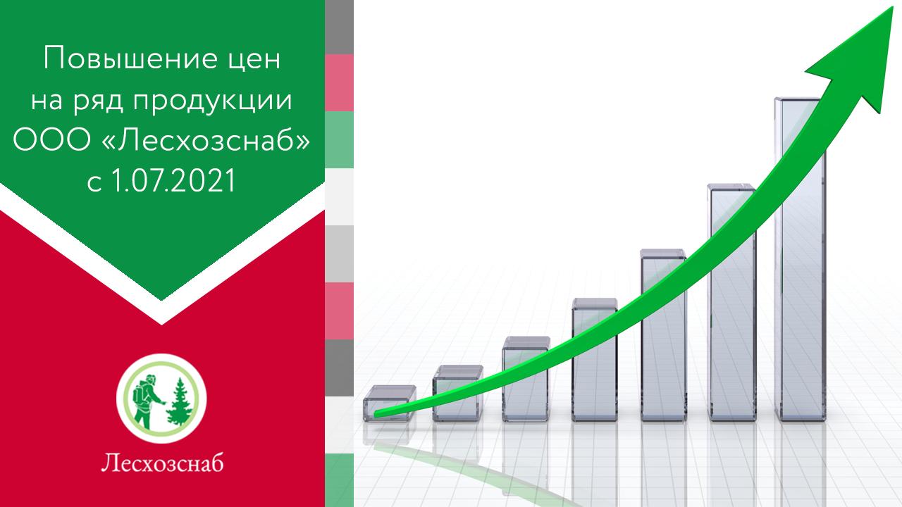 Повышение цен на ряд продукции с 1 июля 2021 года