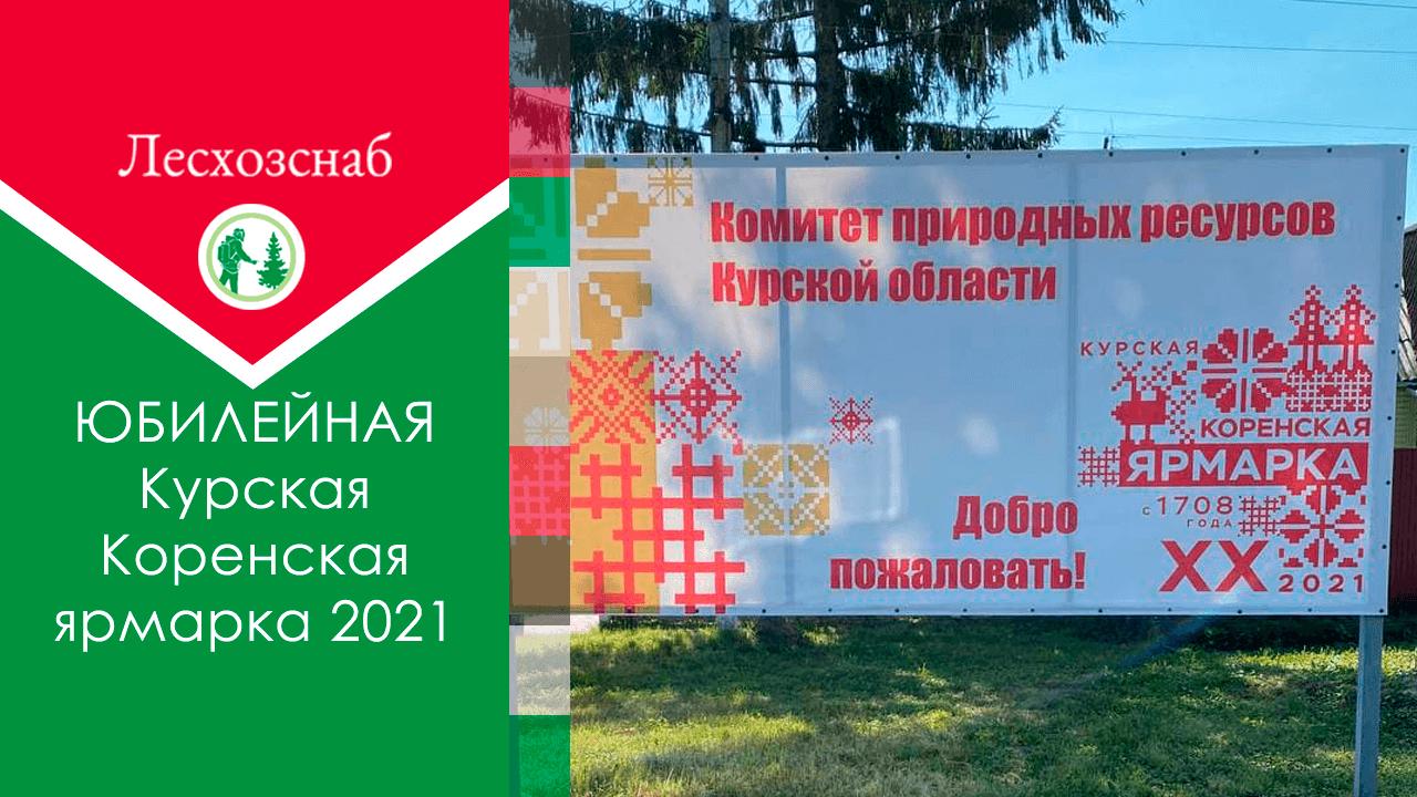 Юбилейная Курская Коренская ярмарка 2021